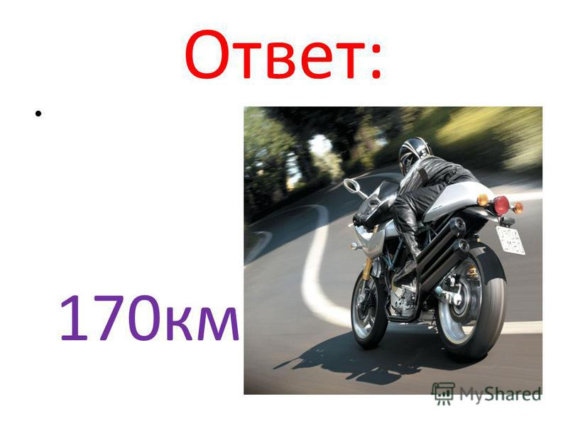 Ответ: 170 км