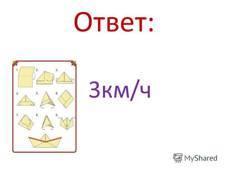 Ответ: 3 км/ч