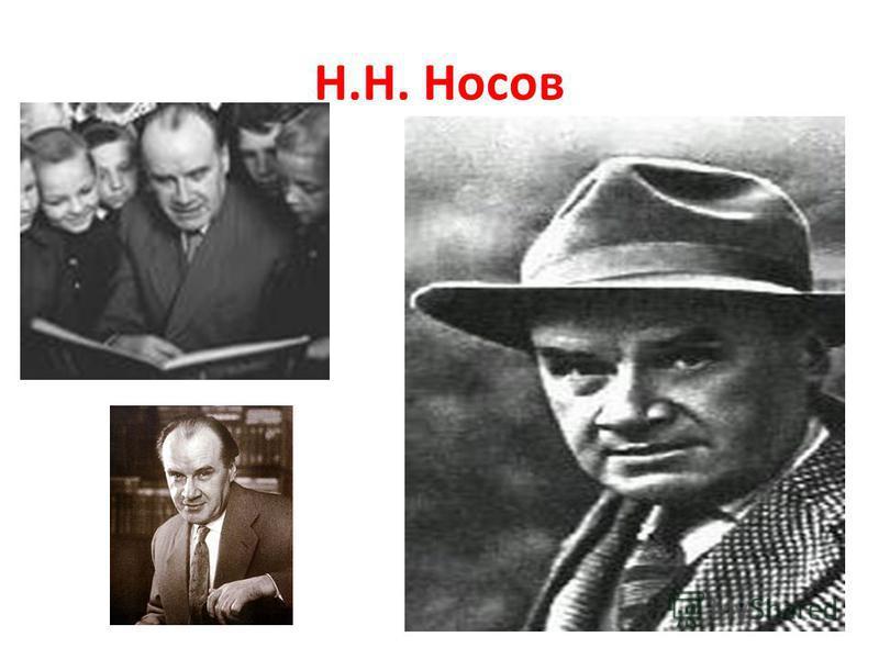Н.Н. Носов