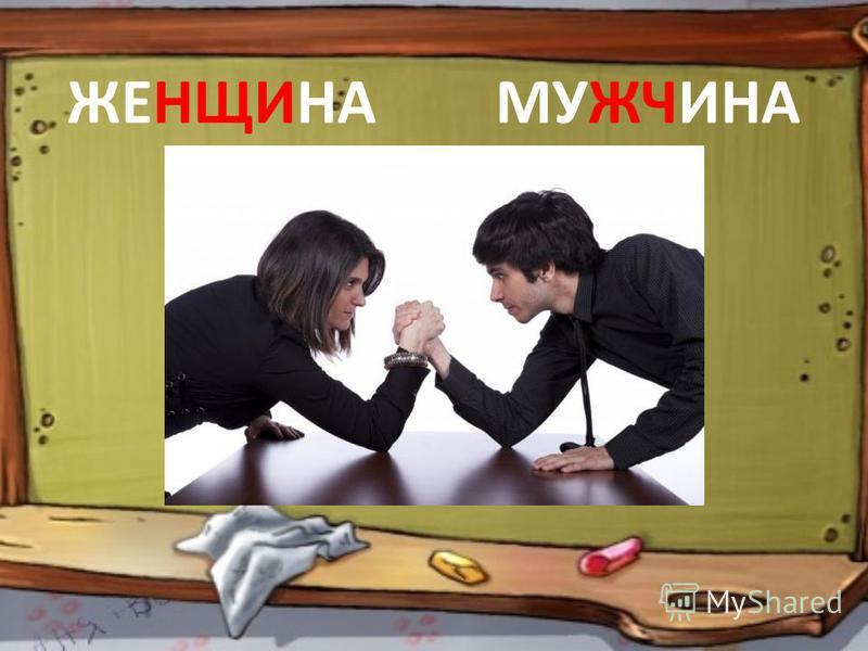 ЖЕНЩИНА МУЖЧИНА