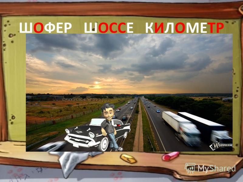 ШОФЕР ШОССЕ КИЛОМЕТР
