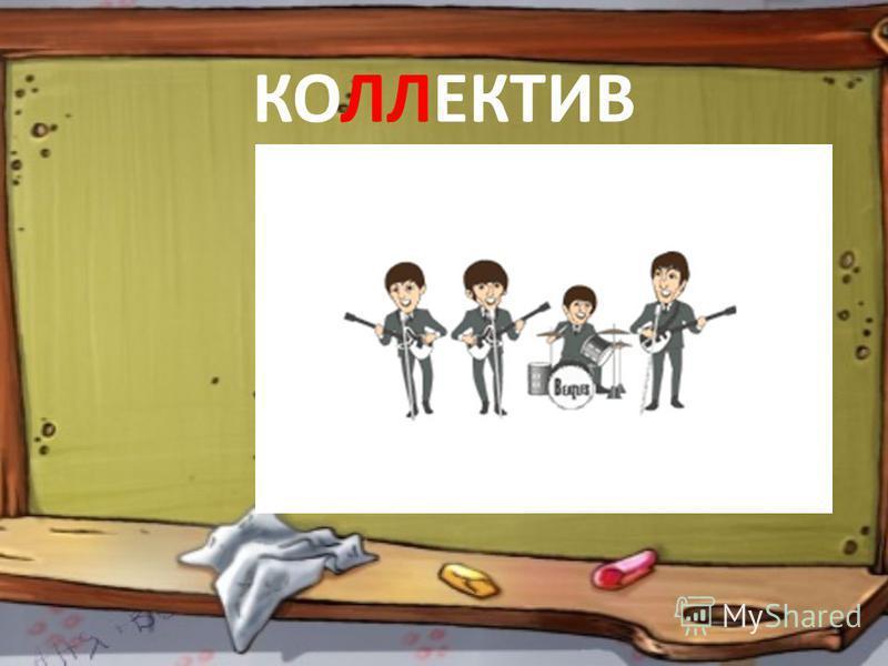 КОЛЛЕКТИВ