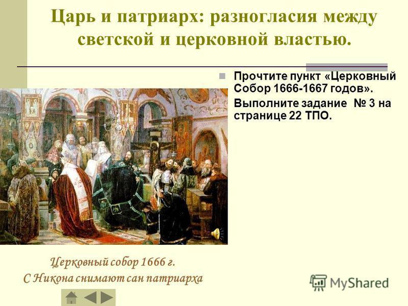 Царь и патриарх: разногласия между светской и церковной властью. Сложности в церковных делах наложились на взаимоотношения царя Алексея и патриарха Никона. Властный, крутой глава Русской Православной церкви считал, что духовная власть выше светской: