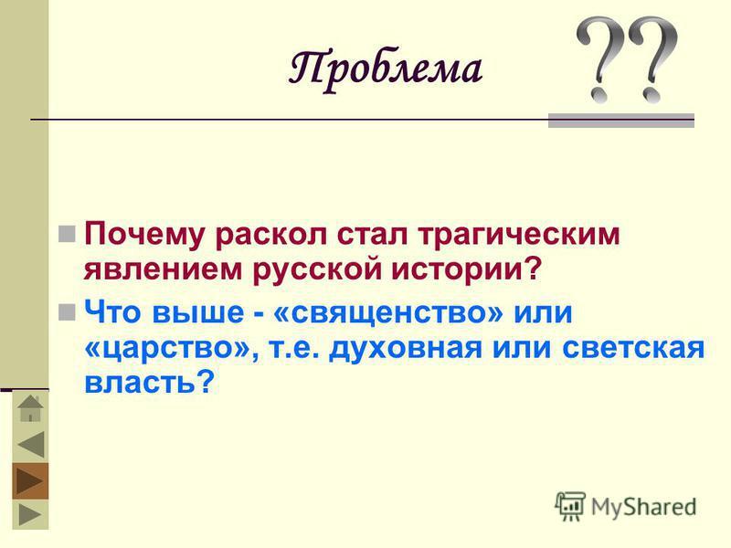 Цель познакомиться с ролью Русской Православной церкви в преодолении «Смуты». выяснить проблемы в отношениях между церковью и государством определить причины и последствия церковного раскола