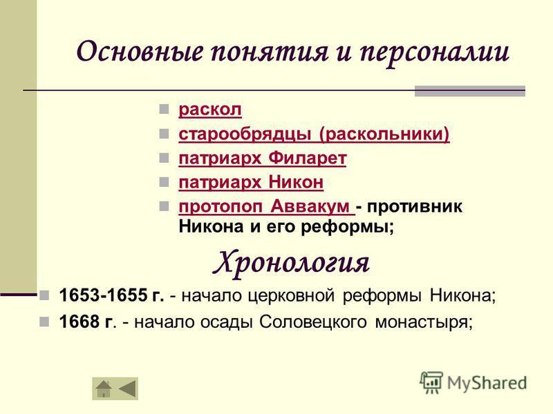 Проблема Почему раскол стал трагическим явлением русской истории? Что выше - «священство» или «царство», т.е. духовная или светская власть?