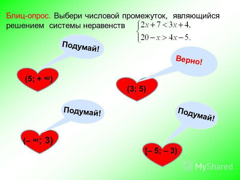 (5; + ) Подумай! (3; 5) Верно! (– ; 3) Подумай! [– 5; – 3) Подумай!