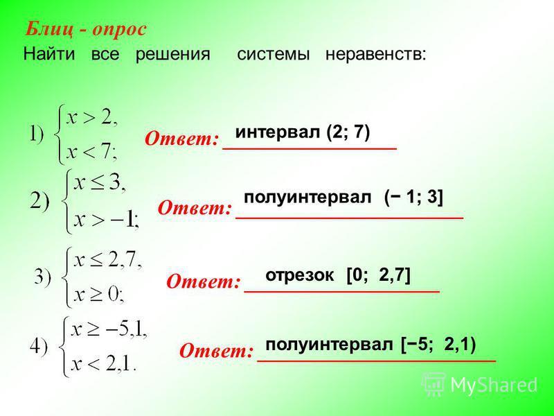 Найти все решения системы неравенств: Блиц - опрос Ответ: ________________ Ответ: _____________________ Ответ: __________________ Ответ: ______________________ интервал (2; 7) полуинтервал ( 1; 3] отрезок [0; 2,7] полуинтервал [5; 2,1)