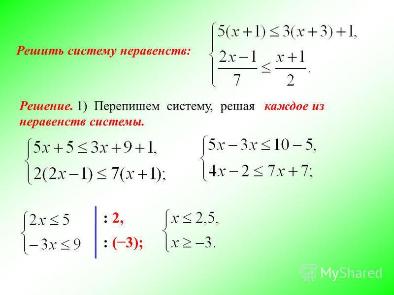 Решить систему неравенств: Решение. 1) Перепишем систему, решая каждое из неравенств системы. : 2, : (3);