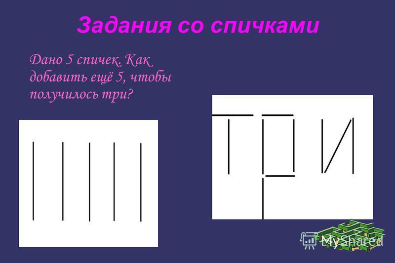 Задания со спичками Дано 5 спичек. Как добавить ещё 5, чтобы получилось три?