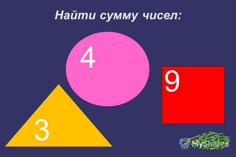 Найти сумму чисел: 3 9 4