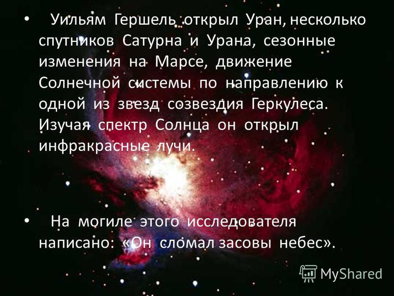 «Мы – дети Галактики…» Таинственная светящаяся полоса на небе – Млечный путь. Ещё Демокрит догадывался о том. Что Млечный путь – это множество звезд. Галилео Галилей, наведя на него свой первый телескоп, также убедился в этом. Иммануил Кант считал, ч