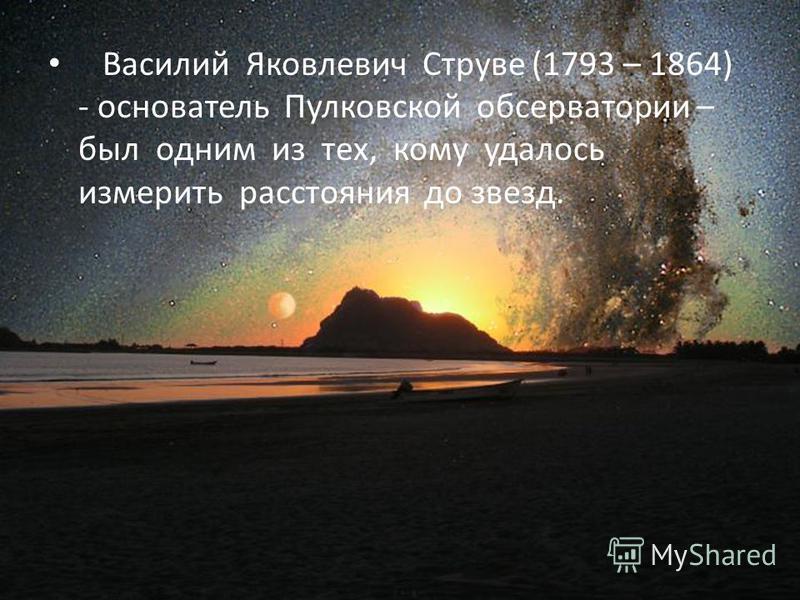 Уильям Гершель открыл Уран, несколько спутников Сатурна и Урана, сезонные изменения на Марсе, движение Солнечной системы по направлению к одной из звезд созвездия Геркулеса. Изучая спектр Солнца он открыл инфракрасные лучи. На могиле этого исследоват