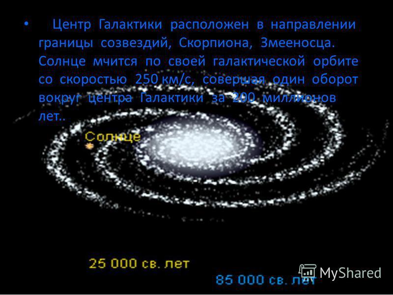 Василий Яковлевич Струве (1793 – 1864) - основатель Пулковской обсерватории – был одним из тех, кому удалось измерить расстояния до звезд.