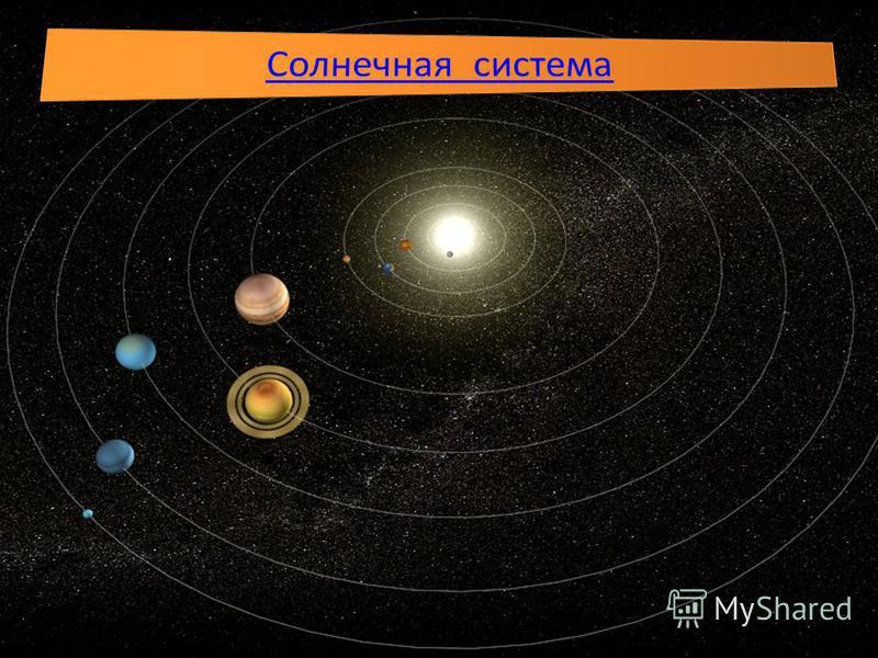 Размеры Солнца во много раз превышают не только размеры больших планет, но и расстояния от большинства спутников до планет. Радиус Солнца в 109 раз, а масса – в 330 000 раз больше радиуса и массы Земли. Солнце – ближайшая к нам звезда. Расстояние от