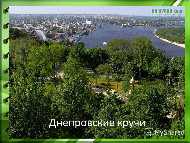 Днепровские кручи
