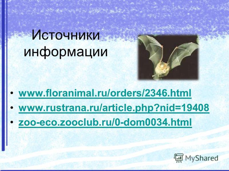 Источники информации www.floranimal.ru/orders/2346. html www.rustrana.ru/article.php?nid=19408 zoo-eco.zooclub.ru/0-dom0034.html
