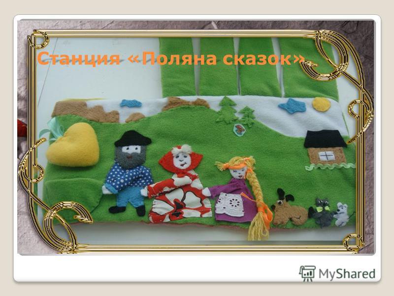 Станция «Поляна сказок»
