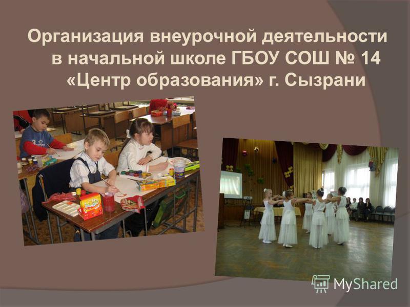 Организация внеурочной деятельности в начальной школе ГБОУ СОШ 14 «Центр образования» г. Сызрани