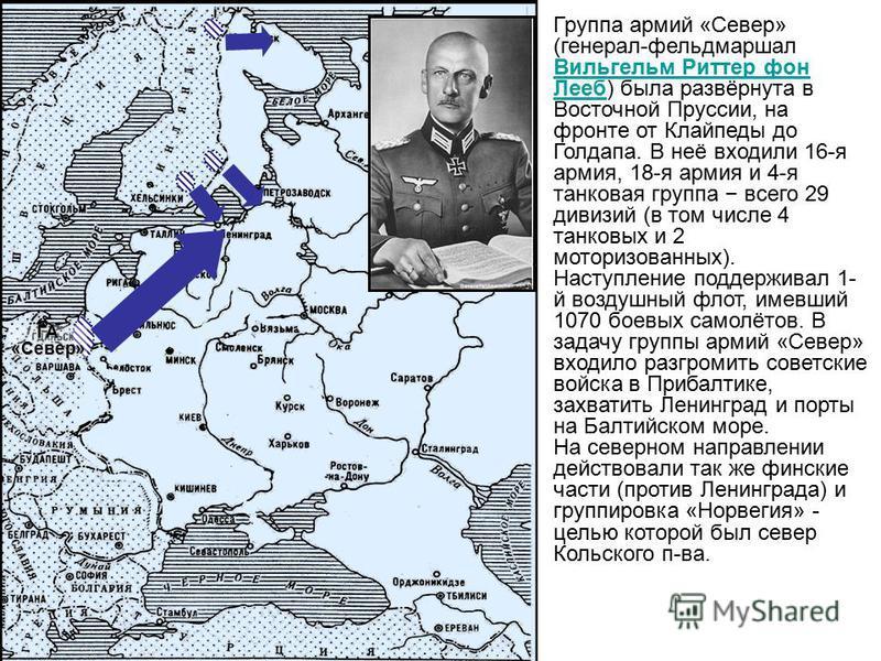 Группа армий «Север» (генерал-фельдмаршал Вильгельм Риттер фон Лееб) была развёрнута в Восточной Пруссии, на фронте от Клайпеды до Голдапа. В неё входили 16-я армия, 18-я армия и 4-я танковая группа всего 29 дивизий (в том числе 4 танковых и 2 мотори