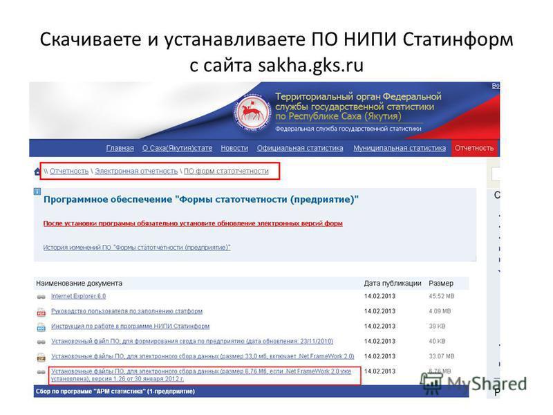 Скачиваете и устанавливаете ПО НИПИ Статинформ с сайта sakha.gks.ru