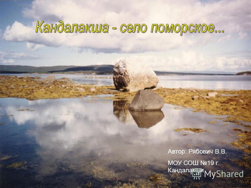 Автор: Рябович В.В. МОУ СОШ 19 г. Кандалакши
