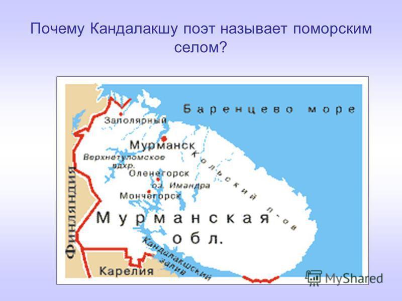 Почему Кандалакшу поэт называет поморским селом?