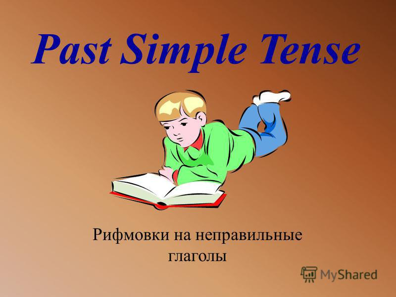 Past Simple Tense Рифмовки на неправильные глаголы