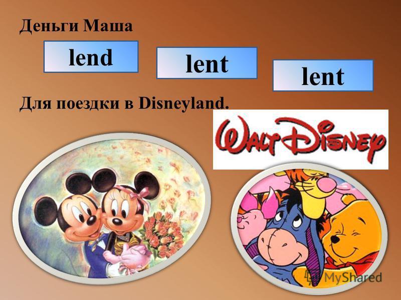 Деньги Маша Для поездки в Disneyland. lend lent