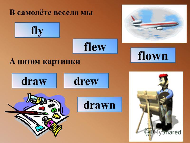 В самолёте весело мы А потом картинки fly flown flew drawn drewdraw