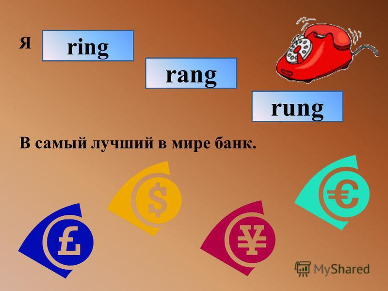 Я В самый лучший в мире банк. ring rung rang