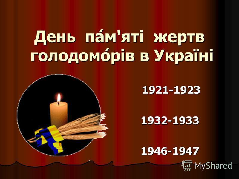 День па́м'яті жертв голодомо́рів в Україні 1921-1923 1921-1923 1932-1933 1932-1933 1946-1947 1946-1947