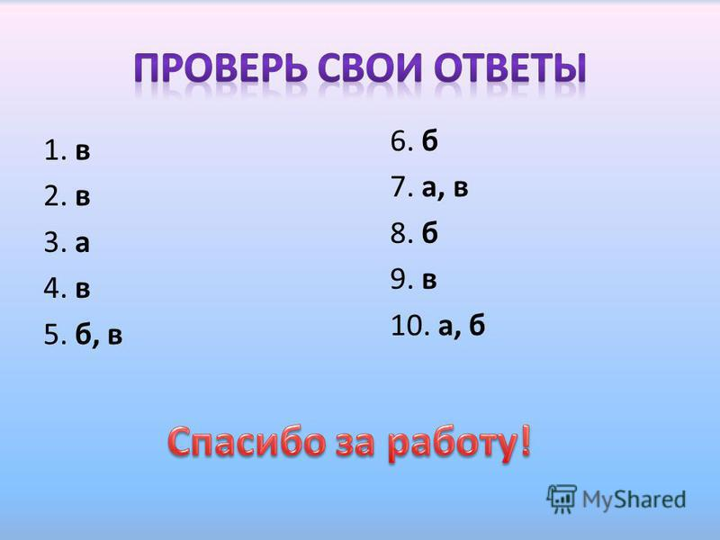 1. в 2. в 3. а 4. в 5. б, в 6. б 7. а, в 8. б 9. в 10. а, б