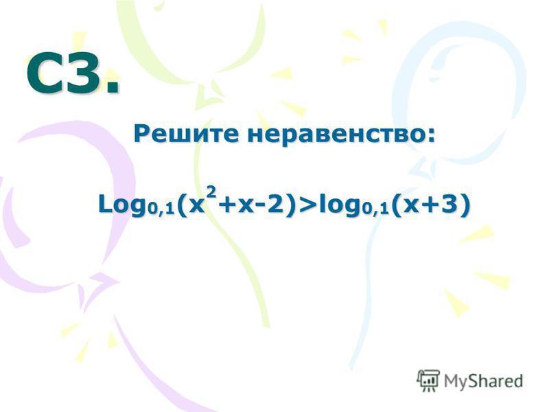 С3. С3. Решите неравенство: Log 0,1 (x 2 +x-2)>log 0,1 (x+3)