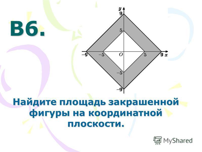 В6. В6. Найдите площадь закрашенной фигуры на координатной плоскости.