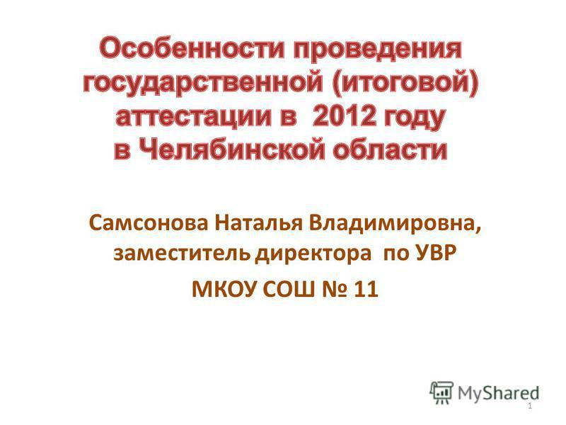 1 Самсонова Наталья Владимировна, заместитель директора по УВР МКОУ СОШ 11