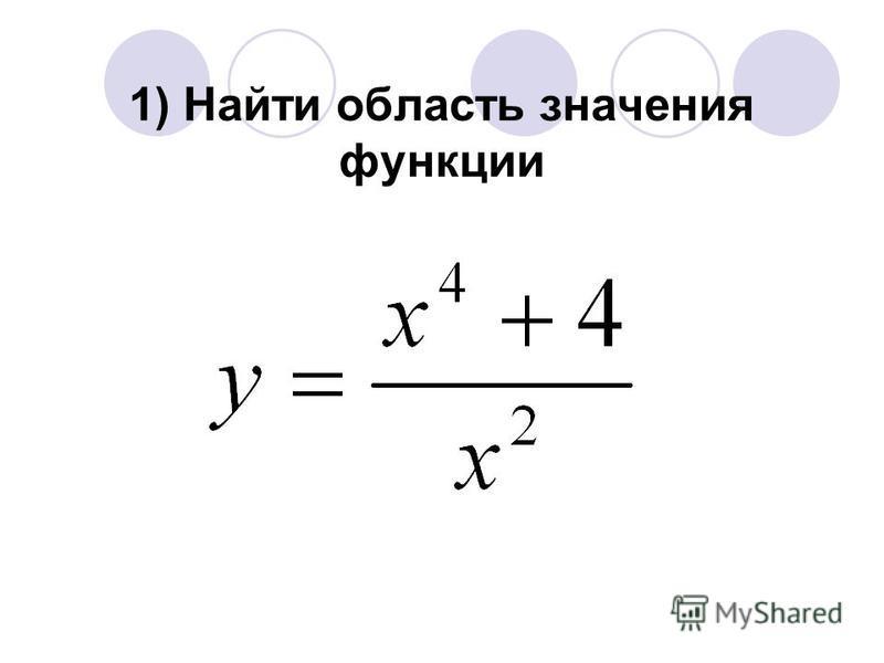 1) Найти область значения функции