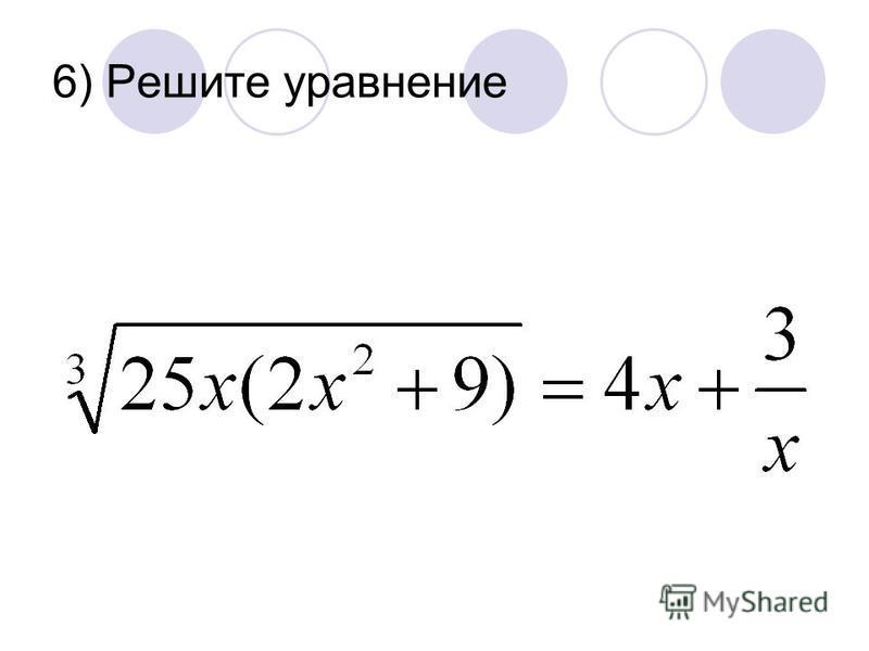 6) Решите уравнение