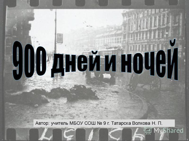 Автор: учитель МБОУ СОШ 9 г. Татарска Волкова Н. П.