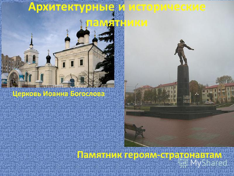 Архитектурные и исторические памятники Церковь Иоанна Богослова Памятник героям-стратонавтам