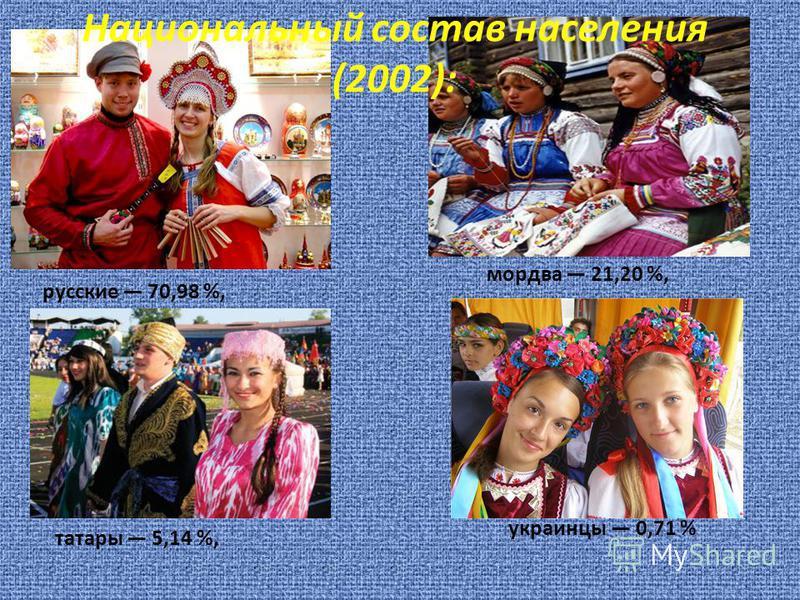 Национальный состав населения (2002): русские 70,98 %, мордва 21,20 %, татары 5,14 %, украинцы 0,71 %