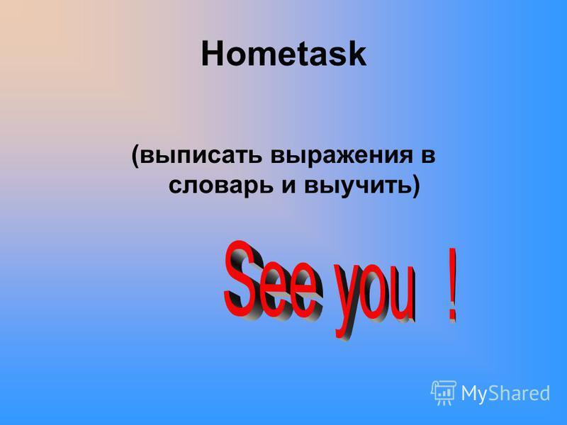 Hometask (выписать выражения в словарь и выучить)