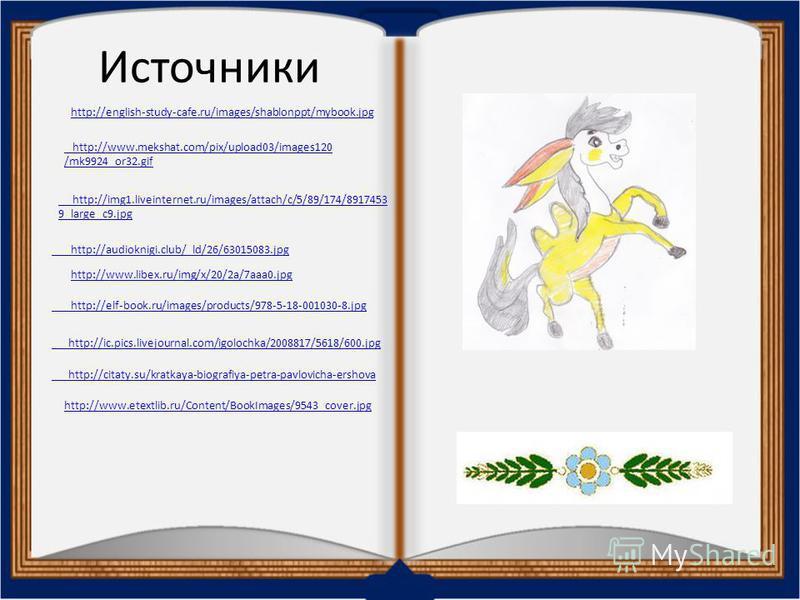 Источники http://www.mekshat.com/pix/upload03/images120 /mk9924_or32. gif http://img1.liveinternet.ru/images/attach/c/5/89/174/8917453 9_large_c9. jpg http://audioknigi.club/_ld/26/63015083. jpg http://elf-book.ru/images/products/978-5-18-001030-8. j
