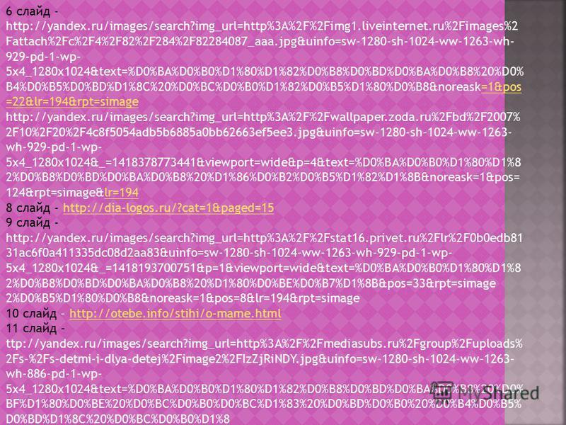 6 слайд - http://yandex.ru/images/search?img_url=http%3A%2F%2Fimg1.liveinternet.ru%2Fimages%2 Fattach%2Fc%2F4%2F82%2F284%2F82284087_aaa.jpg&uinfo=sw-1280-sh-1024-ww-1263-wh- 929-pd-1-wp- 5x4_1280x1024&text=%D0%BA%D0%B0%D1%80%D1%82%D0%B8%D0%BD%D0%BA%D