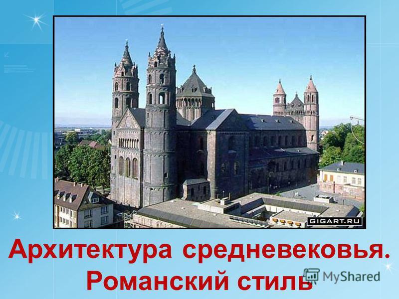Архитектура средневековья. Романский стиль