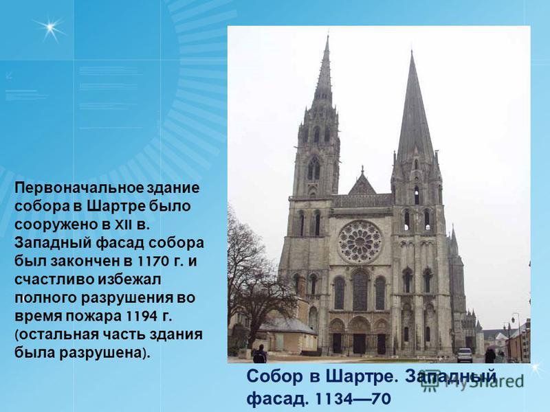 Первоначальное здание собора в Шартре было сооружено в XII в. Западный фасад собора был закончен в 1170 г. и счастливо избежал полного разрушения во время пожара 1194 г. ( остальная часть здания была разрушена ). Собор в Шартре. Западный фасад. 11347