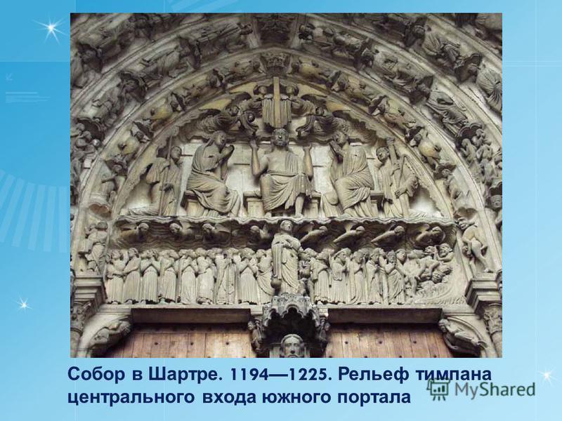 Собор в Шартре. 11941225. Рельеф тимпана центрального входа южного портала