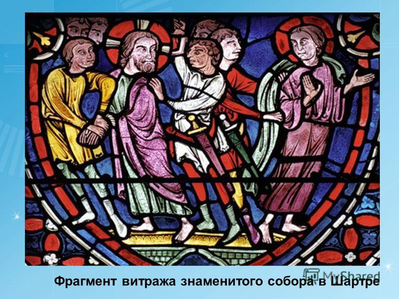 Фрагмент витража знаменитого собора в Шартре