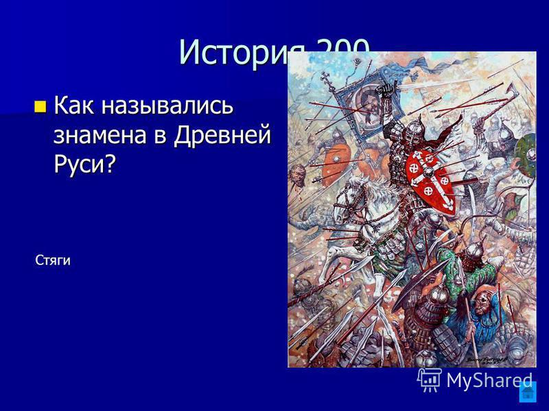 История 200 Как назывались знамена в Древней Руси? Как назывались знамена в Древней Руси? Стяги