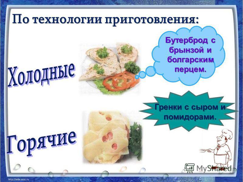 Бутерброд с брынзой и болгарским перцем. Гренки с сыром и помидорами. По технологии приготовления:
