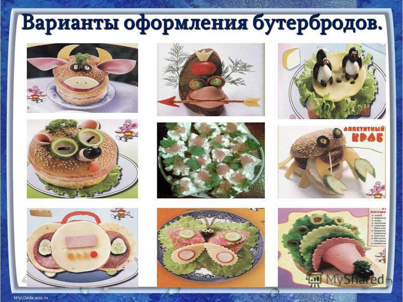 Варианты оформления бутербродов.